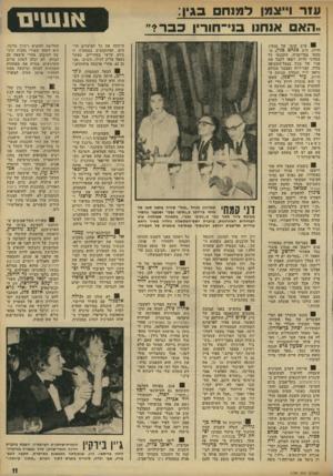 העולם הזה - גליון 1794 - 19 בינואר 1972 - עמוד 11 | עז ר !׳*גמן ד0ג 1חס ב ג:!, !.האם אנחנו בנ-חור־ן כבר?*״ הישקה את כל הסועדים הר בים, המתקבצים במסעדה זו ביום שי שי בצהריים. כאשר נשאל צליק לגילו, השיב :״אני בן