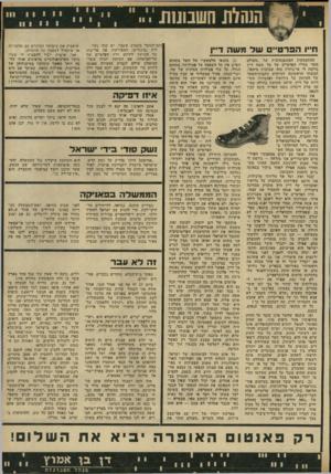 העולם הזה - גליון 1794 - 19 בינואר 1972 - עמוד 15 | חייו הפרטיים של משה דיין ההתעסקות האינטנסיבית של ״העולם הזה״ בחייו הפרטיים של מר משה דיין גורמת לי אי־נוחות מזה שבועות מיספר. תגובתי הראשונה למיקרא כתבות־השער