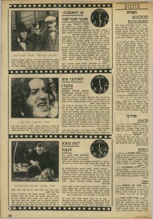העולם הזה - גליון 1794 - 19 בינואר 1972 - עמוד 35 | קולנוע בעולם ואף־על-פי-כן, העסקים פורחים אנשי הסרטים האמריקאים בוכים ללא הרף על ירידה בהיקף עסקיהם, אינם מפסיקים עד היום לספר על מה שעוללה להם הטלוויזיה, ובכלל