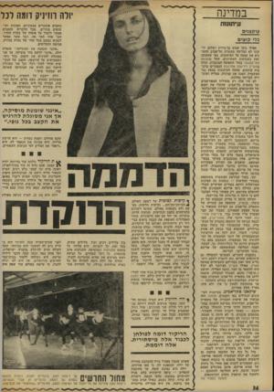 העולם הזה - גליון 1794 - 19 בינואר 1972 - עמוד 36 | במדינה ׳ולה רוזיניק דומה לכל עיתונות נוססים פוסטרים צבעוניים, תמונות וקי שוטים מוזרים. מכל הדברים הקטנים אפשר ללמוד על אופיה של בעלת החדר. דבר אחד חסר פה. דבר