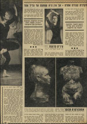 העולם הזה - גליון 1794 - 19 בינואר 1972 - עמוד 37 | רקדנית צעירה אחות ־ או איו היא שומעת אף צליל אחד מפולניה. היא הרגישה מרומה, כאילו מנ סים לסדר אותה. היא לא רצתה ללמוד, היא נהגה לברות מבית־הספר וסירבה לקבל כל