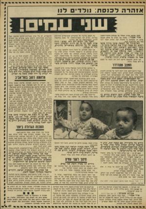 העולם הזה - גליון 1794 - 19 בינואר 1972 - עמוד 41 | חינוך דשני ונמים נולדים לנו כארץ הזאת שני עמים. … שני עמים פשוטו כמשמעו. … אני רואה ושומע מה נעשה בבית־הספר, וברור לי שבעוד עשרים שנה יהיו שני עמים בארץ. אין