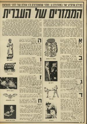 העולם הזה - גליון 1794 - 19 בינואר 1972 - עמוד 46 | המילון שיופיע ישד במהדורה - 2מפני שהמהדורה ה־ 1אנדה עוד לפני ההונעה צריך לראות את הגעת הפנים של עולה חדש מרוסיה, אחרי שלושה חודשים באולפן, כאשר בנו יחזור