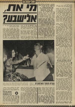 העולם הזה - גליון 1795 - 26 בינואר 1972 - עמוד 20 | (המשך מעמוד ) 19 אלישבע״ ׳מעל עמודי העולם הזה בהש* ראתם -ובתמיכתם של הוגים במפלגת ה עבודה. היה דרוש מוח מעוות כדי להמציא עלילה מגוחכת וזדונית גם יחד, במו זו