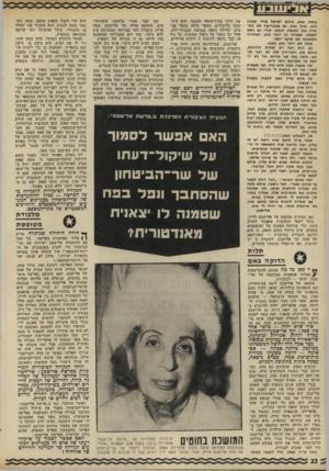 העולם הזה - גליון 1795 - 26 בינואר 1972 - עמוד 22 | עושה זאת, אולם ישראל מידי קטנח לכן. ובכל זאת, גם באמריקה לא הסתירו את הבושה הזאת. קנדי גם חשב לעצמו, בשבילו זה יותר טוב, הבחורה המסכנה לא תדבר יותר. אתה לא