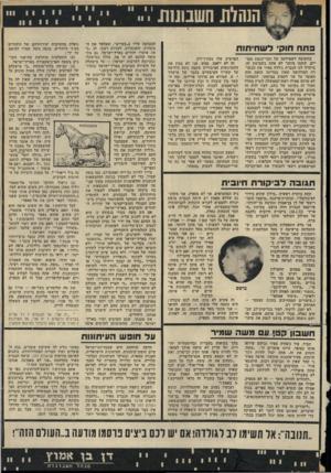 העולם הזה - גליון 1795 - 26 בינואר 1972 - עמוד 23 | 11 1 פחח חוק• ל שחיתות בתשובה לשאילתה של חבר־כנסת מסו־יים, ששמו מוזכר לא אחת בשבועון זה, בישרה לנו הגברת גולדה מאיר את הבשו רה המדהימה שאין במדינה הזאת חוק
