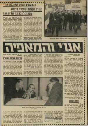 העולם הזה - גליון 1795 - 26 בינואר 1972 - עמוד 28 | ״בסניפים של בנק אגודת ישראל התרוצצו בנות עם חצאיות קצרות! … בנק אגודת ישראל התרחב הרבה מעבר לכוחותיו. … וה- > £שבוע ידעה אגודת ישראל שהיא באה על עונשה.