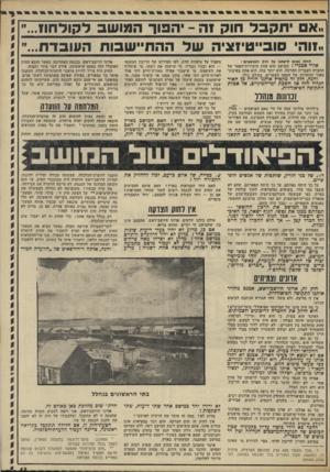 העולם הזה - גליון 1795 - 26 בינואר 1972 - עמוד 43 | ״א יתקבל חוק זר ; -יהפוך התושב לקולחת...״ ״זוהי סוב״ טיזציה 11 ול ההתיישבות העובדת...״ להלן נאום סיעתנו על חוק המושבים : אורי אכנרי: המושב הוא אחת מיצירות־הפאר
