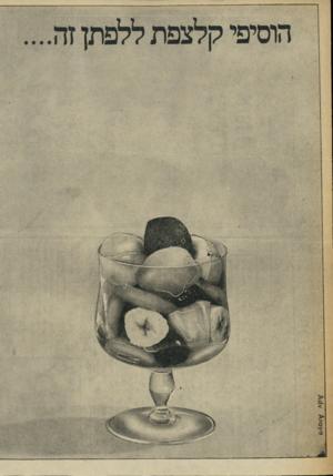 העולם הזה - גליון 1795 - 26 בינואר 1972 - עמוד 5 |