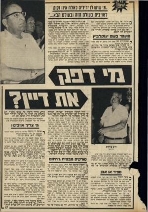 העולם הזה - גליון 1796 - 2 בפברואר 1972 - עמוד 17 | הבוסים של מפלגת־העבודה מתרשמים מעט מאוד מן הפופולריות של מישהו, בבואם למנות ראש־ממשלה. … הוא צילצל באופן בהול לבן־פורת, באמצע ישיבת לישכת מפלגת־העבודה, הכריח