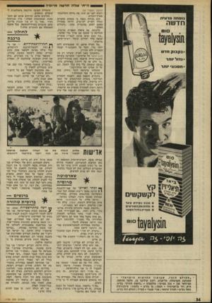 העולם הזה - גליון 1796 - 2 בפברואר 1972 - עמוד 36 | אנחת אין־אונים כללית עוברת בתור. ״עולה חדשה … מישהו ניסה להסביר לו כי אני עולה־חדשה. ״אז מה? … עולה חדשה. כל ישראל