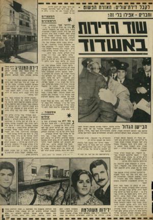 העולם הזה - גליון 1798 - 16 בפברואר 1972 - עמוד 27 | הבית, ברחוב שבי ציון ,16 במרכז אשדוד, נועד לעולים חדשים. נשים אחרים. פתאום נטפלו אליו. … שני ילדים עם אסטמה, שווה כבר כמו עולה חדש. לא נכון? … שתי הווילות