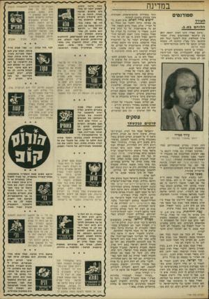 העולם הזה - גליון 1799 - 23 בפברואר 1972 - עמוד 29 | עצה ידידותית. אותו איש ש.ב.