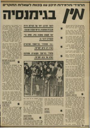 העולם הזה - גליון 1800 - 1 במרץ 1972 - עמוד 30 | תלמידי בתי־תפר מקצוע״ת מחזיקים בשיא של קיום יחסי־מין. … ״גם הבגרות הנפשית חשובה בקיום יחסי- מין,״ קבע חלק מהם. … חלק ניכר מתלמידים אלה דיווח על קיום מתמיד של