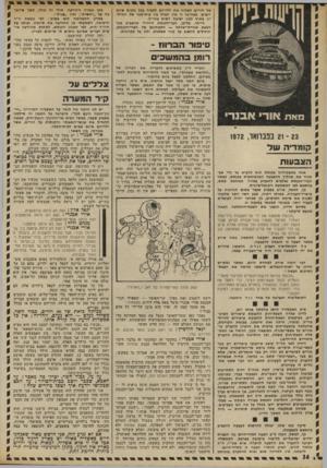 העולם הזה - גליון 1800 - 1 במרץ 1972 - עמוד 34 | הבטחתי אתמול לחבר־הכנסת יגאל הורוביץ תשובה על ההודעה האישית שמסר, והריני עומד בזה בדיבורי. שמעתי את ההודעה בקורת־רוח, מפני שמשתמע ממנה כי למעשה חזר בו