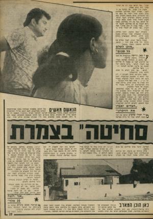 העולם הזה - גליון 1805 - 4 באפריל 1972 - עמוד 25 | קצין אלי לנדאו מכין לנו את המיש־טרה,״ היד, כתוב בפתק. … אלה טענו, כי קנו את הסחורה הגנובה מ שכנם, בעל הווילה הסמוכה לשלהם — אלי לנדאו. על סמך עדותם זו, עצרה