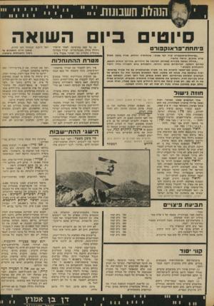 העולם הזה - גליון 1806 - 11 באפריל 1972 - עמוד 11 | .״ כ מובן שאי״אפ שר ל ה שוו תאתמה שקרה בפ ר אנ קפו ר ט עם מ ה שקרה ב פי תחת־רפיח וברצועת עזה. אנ חנו לא ש ת קנו. … הישג* ה הוו ״ ש בו ת מה בוצע כשטח: לפני שנה