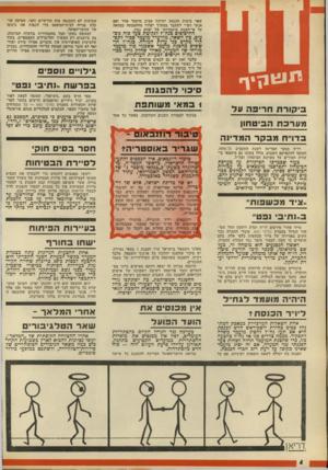 העולם הזה - גליון 1808 - 25 באפריל 1972 - עמוד 4 | מניצולי רכבת למיוחסים של הד״ר ישראל קסטנר, שבבעלותו | נ ק בשווייץ.