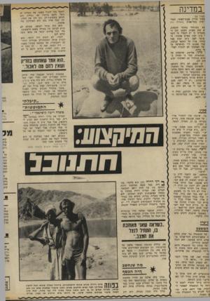 העולם הזה - גליון 1810 - 10 במאי 1972 - עמוד 32 | הוא היה איש ארקיע, טייס אל־על, סוכן ש.ב ,.קריין קול־ישראל, פושט־רגל, קצין צד,״ל ומד, לא.