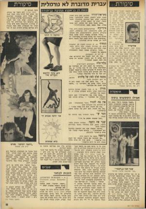 העולם הזה - גליון 1811 - 17 במאי 1972 - עמוד 11 | סיקורת התיאטרנן הלאנמי האנגלי יקבל בניין חדש ומנהל חדש. בתחילת שנת 1974 יעבור התיאטרון למישכנו החדש, על הגדה הדרומית של התמזה, ולידיו האמונות של פיטר הול,
