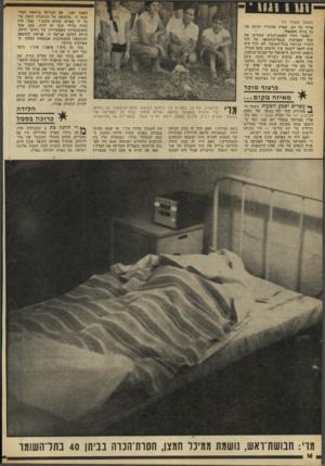 העולם הזה - גליון 1811 - 17 במאי 1972 - עמוד 16 | ס ר ! 1 1111 (המשך מעמוד )15 אדיר של דם, שפרץ מהעורך וכיסה את כל צידה השמאלי. כאשר דהרו האמבולנסים שהסיעו את שתי הפצועות מנמל־התעופה של לוד לחדרי הניתוח