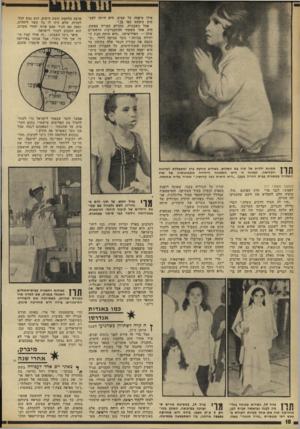 העולם הזה - גליון 1811 - 17 במאי 1972 - עמוד 18 | פילו טיפסה על עצים. היא היתה לפעמים כימעט כמו בן.״ אבל כשבגרה, נזכרים חבריה במשק, היה אחד משטחי ההתעניינות הראשיים שלה — הפוליטיקה .״היא היתד, הבת היחידה