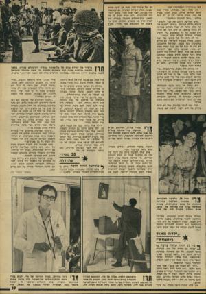 העולם הזה - גליון 1811 - 17 במאי 1972 - עמוד 19 | לאי פילדלפיה שבסביבות עכו. יום אחד, כמו באגדות, אחרי שנד. שלא החליפו מילה, הגיע לפתע מברק אל מרי. מברק מג׳וני. היו בו רק כמה מילים :״בואי לבלגיה ונתחתן.״ ״היא