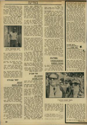 העולם הזה - גליון 1811 - 17 במאי 1972 - עמוד 23 | דרסן, במדים של רופא. בית־החולים איפ־שר לו, לסטודנט לרפואה שנה חמישית, להמשיך בסטאג שלו תוך שהוא עומד למראשותיה של אשתו חסרת ההכרה, כדי שלא יתייסר בציפיה חסרת