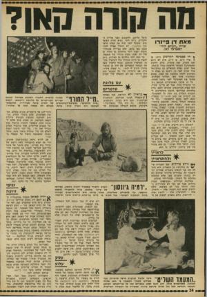 העולם הזה - גליון 1811 - 17 במאי 1972 - עמוד 24 | מאח דן פיינרו שליח ״העולם הזה״ לפסטיבל קאן. * הו פ ס טי בלה קו לנו ע ה .25-או ( אולי ה־ .26 או ה־ .27 איש לא סיכם זאת סופית. זאת אומרת, כולם יודעים שהפסטיבל