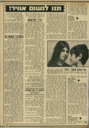 העולם הזה - גליון 1811 - 17 במאי 1972 - עמוד 25 | מי שניסה להרשים וניזהר בלשונו לבל יפגע באינטרסים של עצמו• ,חלילה וחס, הוא פיטר אוטול. הוא והבמאי ממוצא הונגרי, פיטר •מודאק, הציגו כאן סאטירה ארסית חריפה על