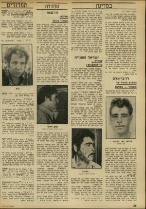 העולם הזה - גליון 1811 - 17 במאי 1972 - עמוד 26 | במד ינה (המשך מעמוד )23 המשכורת החודשית הממוצת של עובדי הנמלים מסתכמת ב־ 2,700—2,500 לירות — סכום הגבוה בהרבה מעל הממוצע המקובל לגבי פועל בישראל. האות לזינוק