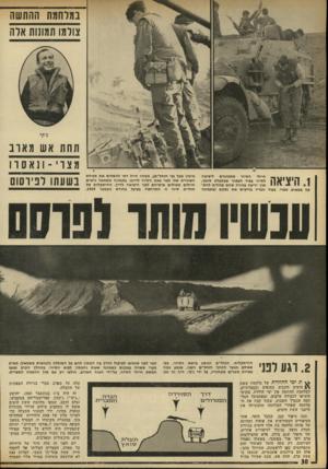 העולם הזה - גליון 1811 - 17 במאי 1972 - עמוד 30 | במלחמת ההתשה צולמו תמו1ות אדה נ׳יוי חיילי הסיור מתכוננים ליציאה לסיור בציר הצפוני שבתעלת סואץ, תוך ידיעה ברורה שהם עלולים לחת־קל במארב מצרי. בעוד חבריו בודקים