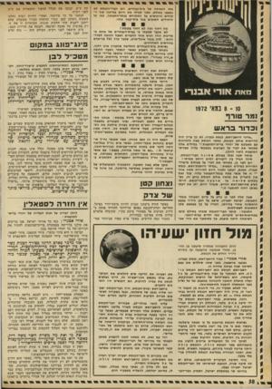 העולם הזה - גליון 1811 - 17 במאי 1972 - עמוד 38 | בתו הנאותה של בית־נבחרים. רוב חברי״הכנסת לא נמצאו באולם, מפני שבילו את היום במיזנון תוך ויכוחים וניחושים על המתרחש בנמל־התעופה, כמו כל היהודים הטובים בכל