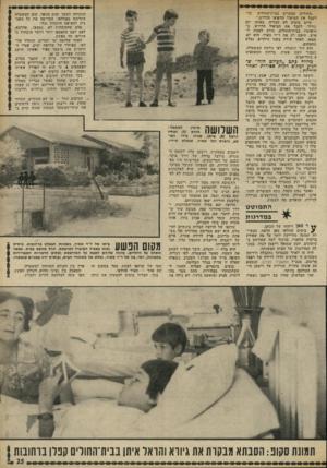 העולם הזה - גליון 1813 - 31 במאי 1972 - עמוד 25 | כדי ״החולים !מבקרים בבית־החולים לקבל את הטיפול הרפואי הדרוש.״ חיים בוסים לא הצליח, באותו יום גורלי, לקבל את הטיפול הדרוש. ב חיפושיו בבית־החולים ,׳סירב לפנות ל