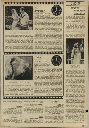 העולם הזה - גליון 1813 - 31 במאי 1972 - עמוד 28 | קולנוע שחקנים מעולם הקולנוע אל העולם הבא הם נפטרים אחד אחד. וכל פעם שזה קורה — כואב הלב מחדש. אצל הקשישים זה היה צפוי. אצל הצעירים זה בא בהפ תעה. אבל בכל מקרה