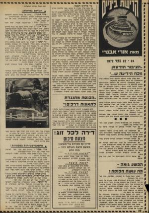 העולם הזה - גליון 1813 - 31 במאי 1972 - עמוד 30 | כאשר ההכדל בפגייעות הוא כל־כך עצום : גד יעקבי ז ראשית, אני חושב שאתה בהחלט צודק בדיאגנוזה 30״/מכלל התאונות היו נמנעות מבחינת תמותה אם כל הציבור היה חוגר
