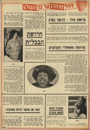 העולם הזה - גליון 1813 - 31 במאי 1972 - עמוד 37 | וזה גם לא יהיה הראשון. עכשיו רק מתברר לי, שנערת־הטלפון המפורסמת, שהפילה את ממשלת אנגליה כאשר הת־ עי, ככה. קילר הגיעה לארץ בסודיות, לבצע כאן ניתוח פלסטי של
