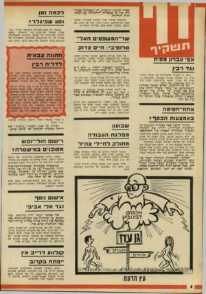 העולם הזה - גליון 1813 - 31 במאי 1972 - עמוד 4 | באלה לסיעות הקטנות, והן תעמודנה בבחירות כדי בד אפשרות להתחרות עם המים־ לגות הגדולות. לכמה זמן המיכשול העיקרי בדרך לביצוע הקנוניה: החשש שמא בית־המישפט הגבוה