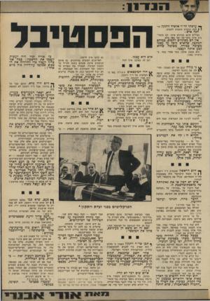 העולם הזה - גליון 1813 - 31 במאי 1972 - עמוד 7 | ך* ערצתי דד״ר אלפרד ויתקון 1לכת וגוברת משבוע לשבוע. הכה איש : כסילים אינם מבינים אותו. הם משמי צים אותו בחצי־פה ואף בפה מלא. אין הם מסוגלים לתפוס, כמוהם