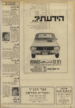 העולם הזה - גליון 1813 - 31 במאי 1972 - עמוד 8 | מכתבים שירנו״ מחזיקה בשיא הנוכירות של מכוניות מתוצרת צרפת ! להלן סיכו מי מספרי המכירות |של כל הדגמים) ב שנת 1971 כפי שפורסמו ב׳נתון התחבורה הח שוב בצרפת 1 *