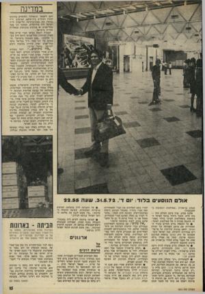העולם הזה - גליון 1814 - 7 ביוני 1972 - עמוד 15   למשל : <• על השאלה מדוע החרים מזכיר ההסתדרות את מושב הפתיחה של ועידת הפועל, והאם נכונות הידיעות על אי־סד־דים בבחירות לוועידה, ענה ישראל קיסר, הממונה על תיק