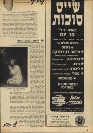 העולם הזה - גליון 1814 - 7 ביוני 1972 - עמוד 2 | בשעה שאריק לביא, כתב העולם הזה, ריאיין את אבי תרז, איסחאק הלסה, הצביע האיש על תצלום זה, סיפר שצולם על־ידי צלם ערבי בחיפה. … את מיגזר עכו ״כיסה״ אריק לביא,