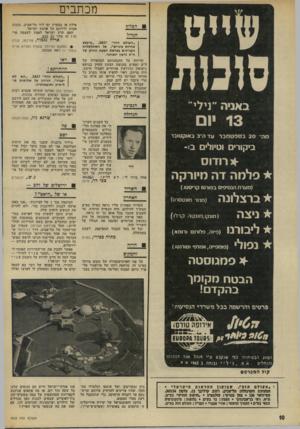העולם הזה - גליון 1818 - 5 ביולי 1972 - עמוד 10 | נ. ש ,.ירושלים ירושלים של זהב — או של ״חיאט״?