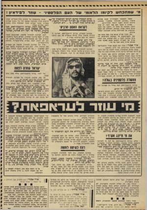 העולם הזה - גליון 1819 - 12 ביולי 1972 - עמוד 31 | גבירתי היושבת־ראש, הבה נבדיל בין האירגון הזה ובין העם הפלסטיני? … העם הפלסטיני חי וקיים. … כל המילחמות האלה, שהרסו את העם הפלסטיני, נגרמו במידה.