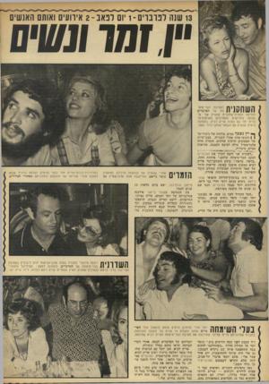 העולם הזה - גליון 1819 - 12 ביולי 1972 - עמוד 38 | 13 שנה לברברים 1-יום לפאב 2 -אירועים ואותם האנשים ׳*1,/מד ונשים השחסנית למסיבת הבר־מיצ־ווה של הפרברים הופיעה הזמרת־שחקנית שושיק שני ש שהתה בחודשים