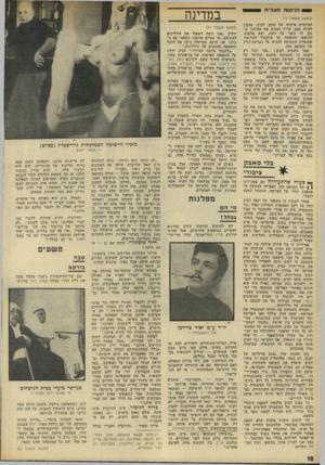 העולם הזה - גליון 1821 - 25 ביולי 1972 - עמוד 18 | ״שלחנו הזמנות לכל אנשי המפלגה, כולל יגאל הורוביץ וחבריו. … ״בוועידה השתתפו כ־~ 160 איש, והיא התקיימה ביום שבת לפני שבועיים, בקולנוע פריז, בין השעות אחת לארבע