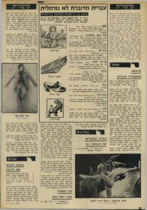 העולם הזה - גליון 1823 - 9 באוגוסט 1972 - עמוד 10 | סיקורת אנשים תמימים מאמינים עדיין שסוף הגנב לתליה. גנבים ׳מוכשרים יודעים היום שעם קצת מאמץ, סוף הגנב לתהילה. קחו למשל את קליפורד אירוינג. עד לפני שנה חשבו כולם