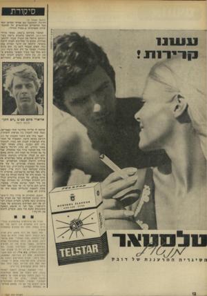 העולם הזה - גליון 1823 - 9 באוגוסט 1972 - עמוד 12 | סיקורת (המשך מעמוד ) 10 דה־גול, והמתקבל כאן אמיתי ומהימן יותר מכל התיאורים העיתונאיים של ההתנק שויות האמיתיות ב״שארל הגדול״. הסיפור מתרחש ב־ ,1963 כאשר מורדי
