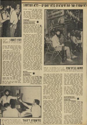 העולם הזה - גליון 1823 - 9 באוגוסט 1972 - עמוד 17 | השוטרים מביט בנו אחורנית מהניידת במבט של שמחה לאיד. אריק לביא אזר עוז וכשרצועת תת־המקלע קארל גוסטב תולה על כתפו, זינק מהמכונית אל המדרכה שלפני תחנת משטרת