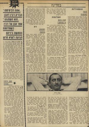 העולם הזה - גליון 1823 - 9 באוגוסט 1972 - עמוד 18 | במדינה ההסתדרות חיילי ה שמזולד להבותו חסרת ד.רסן של המזכ״ל. בגללו נראה היה לרבים כי השביתה בעלית לא באה לספק תביעות צודקות של העוב דים, אלא את תאוות הקרב